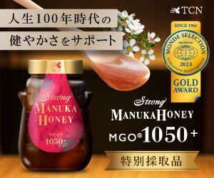 自生する薬木マヌカ樹の花蜜より採取された高活性のマヌカハニー