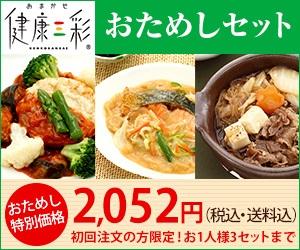 【トオカツフーズ】カロリー・塩分を考えた冷凍食品「おまかせ健康三彩」