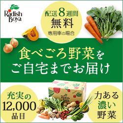 食材宅配サービス申込【らでぃっしゅぼーや(定期宅配コース)】