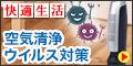 全国のTV・ラジオ・新聞ショッピングでもおなじみ!【快適生活オンライン】