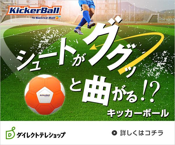 キッカーボールをダイレクトテレショップ公式サイトで買う