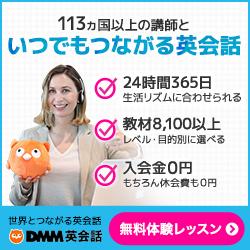 オンライン英会話比較サイト DMM英会話
