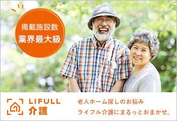 老人ホーム・介護施設の検索のライフル介護