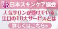 美容業界の方にトップクラスのサービスをお届け【日本スキンケア協会】