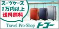 スーツケースと旅行用品の専門店 トコー