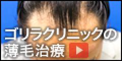 ゴリラクリニック(薄毛(AGA)治療・抜け毛対策)
