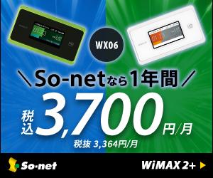 キャッシュバックなどキャンペーン実施中【So-net モバイル WiMAX 2+】
