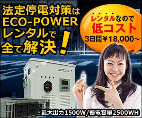 法定停電対策は蓄電型電源装置ECO-POWERのレンタルで全て解決!【電源レンタル専門店】