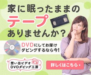ダビングサービス 【想い出ビデオDVDダビング工房】