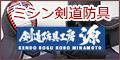 京都西陣の剣道防具工房「源」