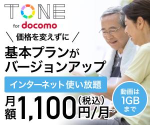 toneモバイル