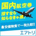 【定額】エアトリ(国内格安航空券)