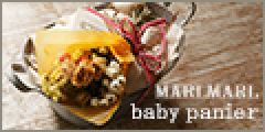 出産祝いにおむつバスケット「MARLMARL」