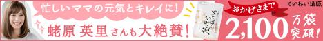 1000万袋突破のぷるっぷるコラーゲンサプリ【すっぽん小町】