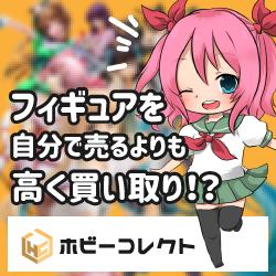 フィギュアの買取【ホビーコレクト】