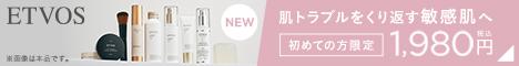 皮膚科採用のミネラルファンデーション!【etvos(エトヴォス)】
