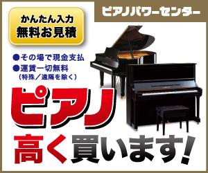 楽器ピアノパワーセンター ピアノ買取