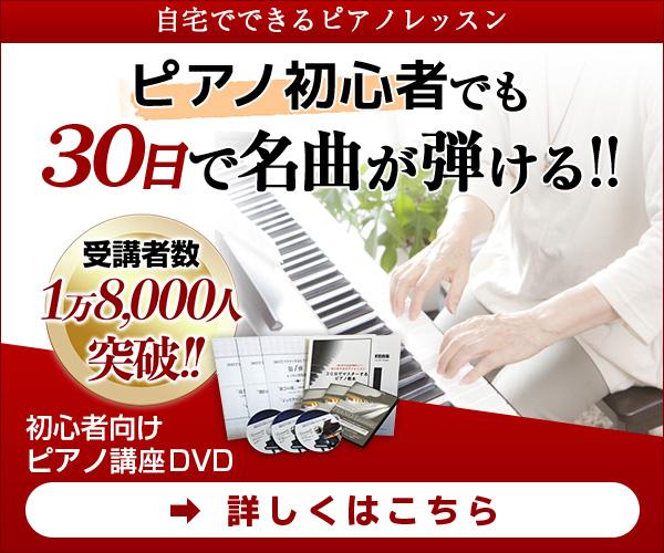 30日でマスターするピアノ教本