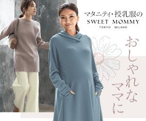 ママとベビーのやさしい時間をサポートする授乳服sweet mommy【スウィートマミー】