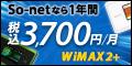 キャッシュバックなどキャンペーン実施中「So-net モバイル WiMAX 2+」