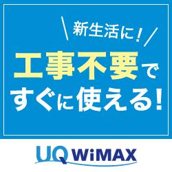 UQ WiMAXの特典ページ