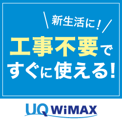 UQ WiMAXの特典ページへ