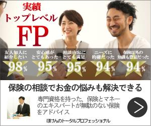 保険見直しでお金の悩み!相談0円  毎月の保険料が半額に!