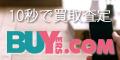 バイヤーズ【携帯・スマホ買取】
