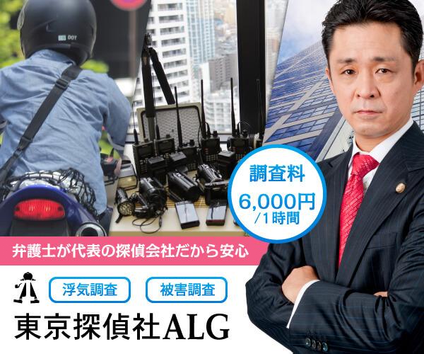 大手弁護士法人が運営。信頼と実績の【ALG探偵社】東京、埼玉、千葉、横浜