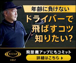 ライザップ ゴルフ 東京