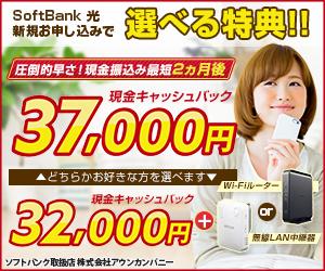 株式会社アウンカンパニーのsoftbank