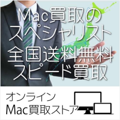 オンラインMac買取ストア
