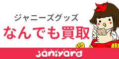 《リピートOK》宅配ジャニーズグッズ買取の【ジャニヤード】