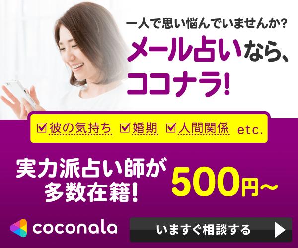 スキルのオンラインマーケット【ココナラ】