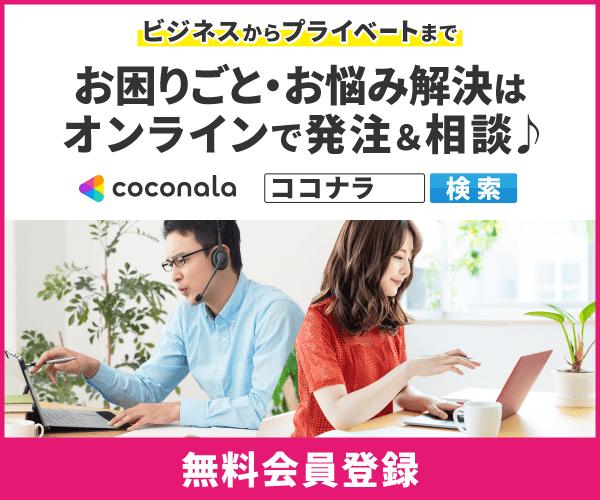 スキルのオンラインマーケット【ココナラ】2