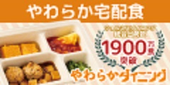 やわらかい宅配食を冷凍で全国へお届けする通販サイト【やわらかダイニング】