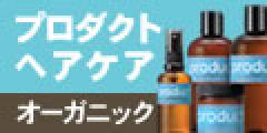BEAUTY PARK(ビューティーパーク)【ザ・プロダクト】