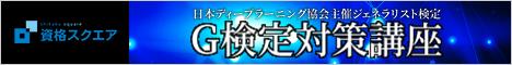 資格スクエア 資格試験のオンライン対策サイト【資格スクエア】
