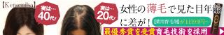 世界毛髪研究会議、最優秀賞受賞育毛技術採用【Kenomika】〜ケノミカ〜