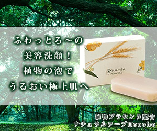植物プラセンタ配合ナチュラルソープ【Honoho】商品モニター