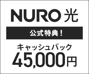 NURO光 公式サイトへ