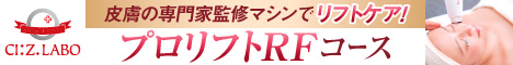 メガ導入リフティングコース - メディカルエステ シーズ・ラボ