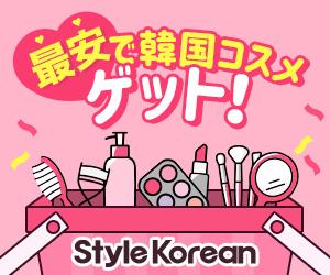 おすすめの韓国コスメ通販サイト「STYLEKOREAN」