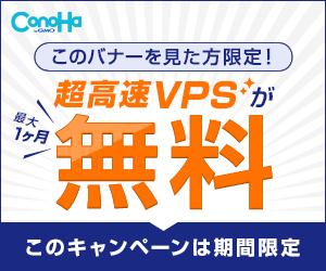 【ConoHa】すぐに使えるVPSタイプのレンタルサーバー