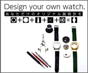 貴方が創りたい、世界で唯一のカスタムオーダーメイド腕時計