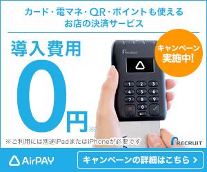 カードも電子マネーも使えるおトクな決済サービスAirPAY
