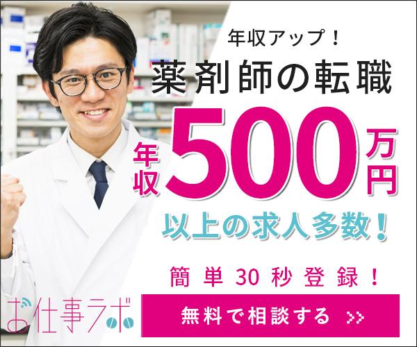 薬剤師業界の動向を見据えて、10年、20年と長く働ける求人先を提案