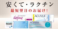 コンタクトレンズ通販の専門店【レンズアップル】