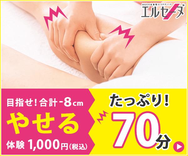 5大特典プレゼント付き★フルコースエステ体験500円