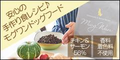 モグワンドッグフード(税抜3,960円)